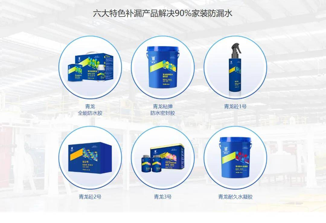 qinglong waterproofing