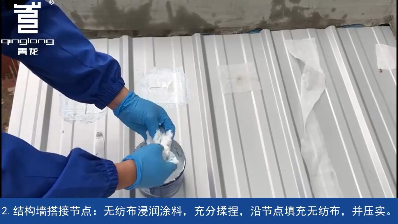 QL CQ103- High-Elastic Acrylic Waterproof Coating