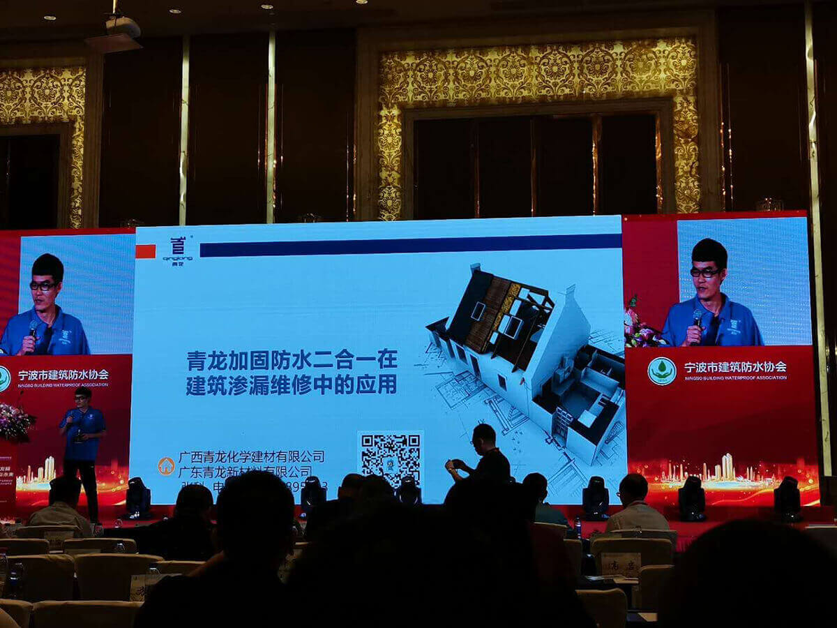 <strong>What CQO of QINGLONG Said During The Annual Meeting of Building Waterproof Association?</strong>