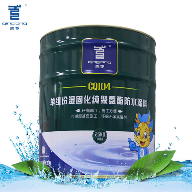 CQ104- Pure Single Component Moisture- Curing Polyurethane Waterproof Coating