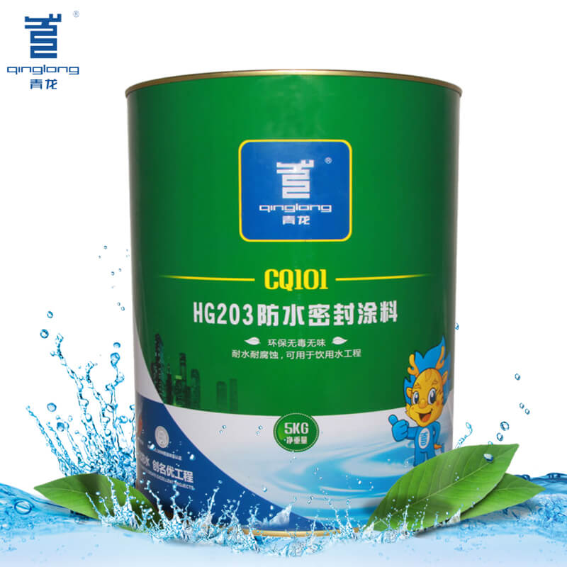 CQ101- HG203 Waterproof Seal Coating