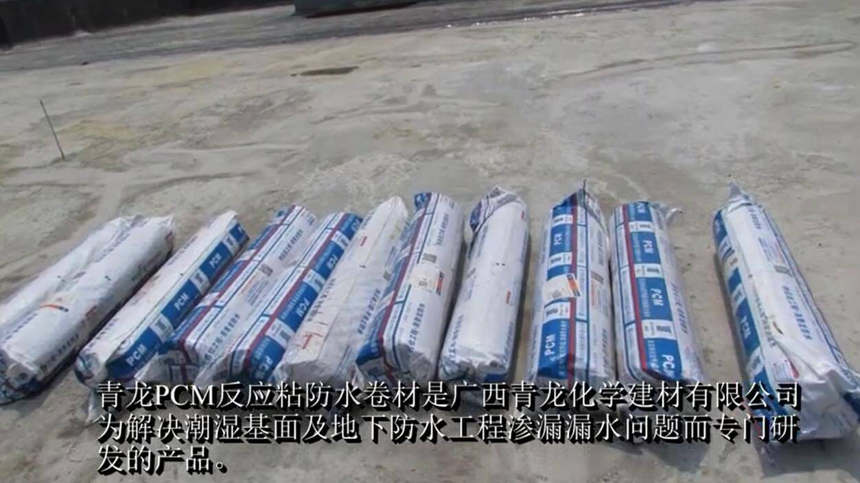 QL PCM Reaction Sticky Pre-Paving Waterproof Membrane